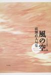 句集 風の空 角川俳句叢書 45