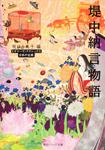 堤中納言物語 ビギナーズ・クラシックス 日本の古典