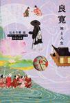 良寛 旅と人生 ビギナーズ・クラシックス 日本の古典