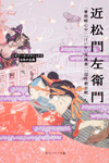 近松門左衛門 『曽根崎心中』『けいせい反魂香』『国性爺合戦』ほか ビギナーズ・クラシックス 日本の古典