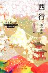 西行 魂の旅路 ビギナーズ・クラシックス日本の古典