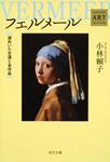 フェルメール ——謎めいた生涯と全作品 Kadokawa Art Selection