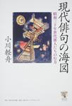 角川学芸ブックス 現代俳句の海図 昭和三十年世代俳人たちの行方