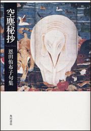 句集 空塵秘抄 角川21世紀俳句叢書
