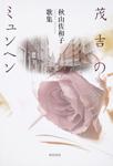 歌集 茂吉のミュンヘン 21世紀歌人シリーズ