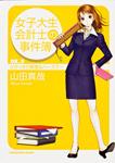女子大生会計士の事件簿 DX.5 とびっきり推理なバースデー