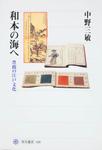 和本の海へ 豊饒の江戸文化