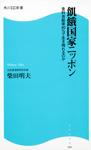 飢餓国家ニッポン 食料自給率40%で生き残れるのか 角川SSC新書