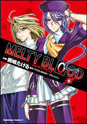 MELTY BLOOD (6)