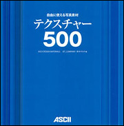 自由に使える写真素材テクスチャー500