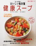 Dr.白澤のおいしい処方箋 健康スープ 毎日が発見ブックス