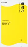 頑固力 ブレないリーダー哲学 角川SSC新書