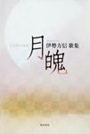 歌集 月魄 21世紀歌人シリーズ