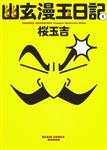 幽玄漫玉日記1巻