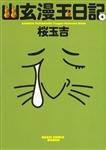 幽玄漫玉日記4巻