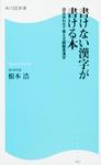 書けない漢字が書ける本 語呂合わせで覚える超難書漢字 角川SSC新書