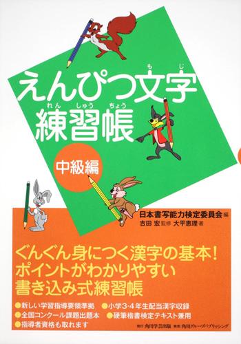 えんぴつ文字練習帳 中級編