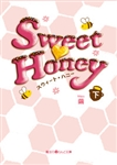 Sweet・Honey(下)