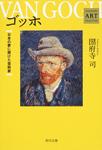 Kadokawa Art Selection ゴッホ 日本の夢に懸けた芸術家