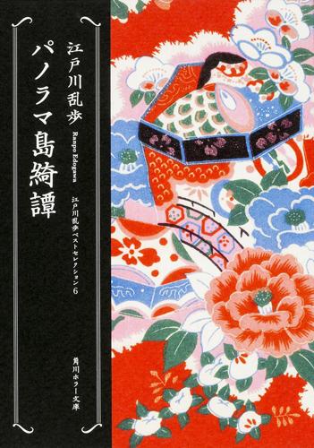 パノラマ島綺譚 江戸川乱歩ベストセレクション(6)