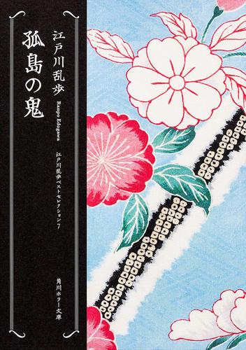 孤島の鬼 江戸川乱歩ベストセレクション(7)