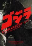 「ゴジラ」東宝特撮未発表資料アーカイヴ プロデューサー・田中友幸とその時代
