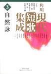 角川現代短歌集成 第3巻 自然詠