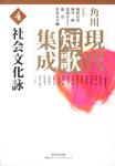 角川現代短歌集成 第4巻 社会文化詠