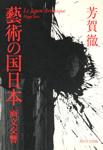 藝術の国日本 画文交響