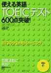 使える英語TOEICテスト600点突破! 1日30分3ヶ月トレーニング
