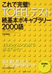 これで完璧!TOEFLテスト続基本ボキャブラリー2000語 1日1レッスン20日で完全マスター