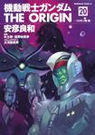 機動戦士ガンダム THE ORIGIN (20) ソロモン編・後