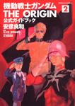 機動戦士ガンダム THE ORIGIN 公式ガイドブック 2