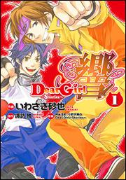 Dear Girl〜Stories〜 響(1)