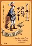 トウェイン完訳コレクション アーサー王宮廷のヤンキー