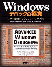 Windowsデバッグの極意ツールを使いこなして、バグハント!