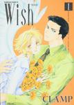 Wish (1)〔新装版〕