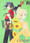 Wish (2)〔新装版〕