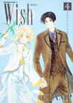Wish (4)〔新装版〕