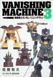 機動戦士ガンダム バニシングマシン (3)