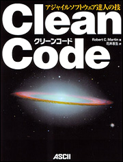 Clean Codeアジャイルソフトウェア達人の技