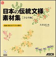 日本の伝統文様素材集 きもの柄