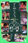 ガオ村ぐるぐる。 ベトナム学校支援プロジェクト物語