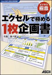 エクセルで極める1枚企画書Excel2007、2003、2002対応