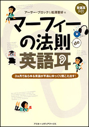 英語耳・多読マーフィの法則de英語耳3ヵ月であらゆる英語が平易にゆっくり聞こえ出す!
