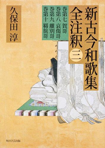 日本古典評釈・全注釈叢書 新古今和歌集全注釈 三