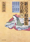 日本古典評釈・全注釈叢書 新古今和歌集全注釈 四