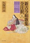 日本古典評釈・全注釈叢書 新古今和歌集全注釈 五