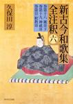 日本古典評釈・全注釈叢書 新古今和歌集全注釈 六