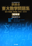 鉄緑会東大数学問題集 資料・問題篇/解答篇 1980−2009〔30年分〕